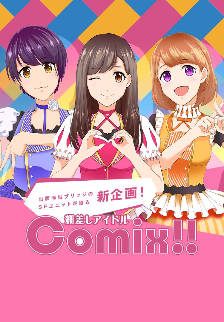 棚差しアイドルComix!!